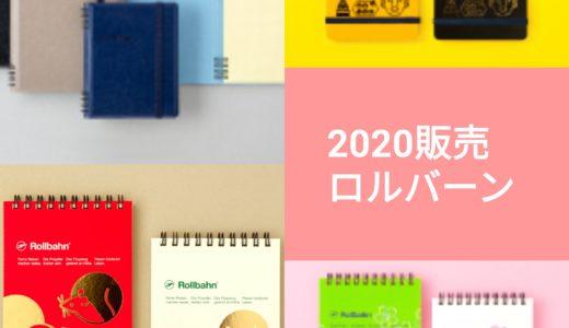 【最新】ロルバーン一覧2020